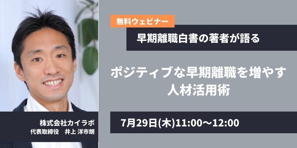 【7/29(木) 無料オンラインセミナー】ポジティブな早期離職を増やす人材活用術